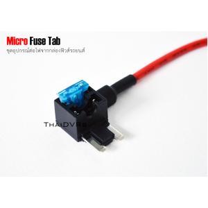 Micro Fuse Tab