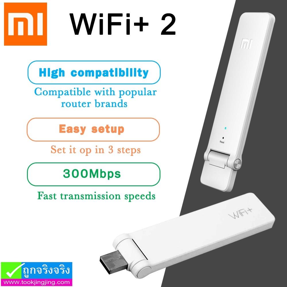 ตัวขยายสัญญาณ Wi-Fi mi WiFi+ 2 ราคา 365 บาท ปกติ 910 บาท