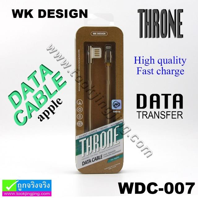 สายชาร์จ iPhone 5/6/7 THRONE WDC-007 ราคา 120 บาท ปกติ 260 บาท