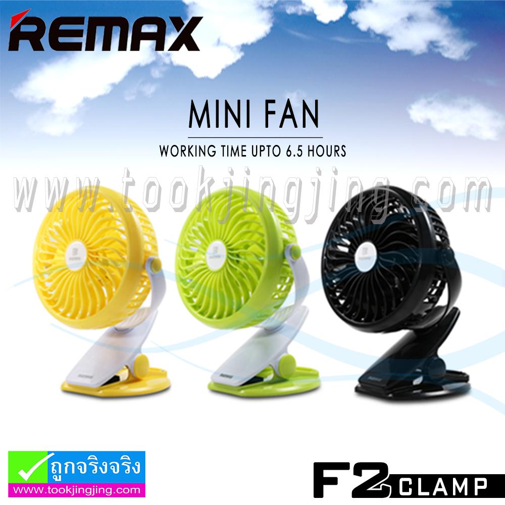 พัดลม Remax Clamp Mini Fan F2 ราคา 265 บาท ปกติ 660 บาท