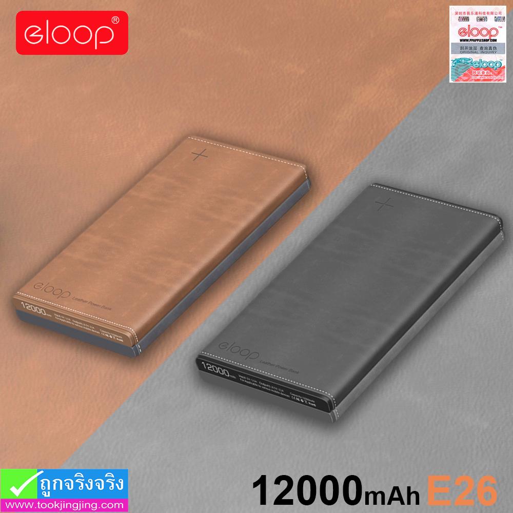 ELOOP E26 Power bank แบตสำรอง 12000mAh ราคา 469 บาท ปกติ 1,170 บาท