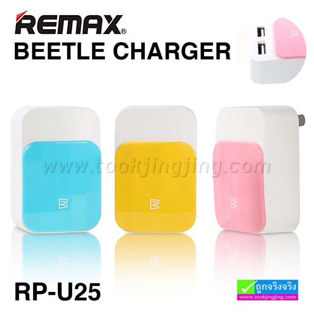 ที่ชาร์จ REMAX 2 USB RP-U25
