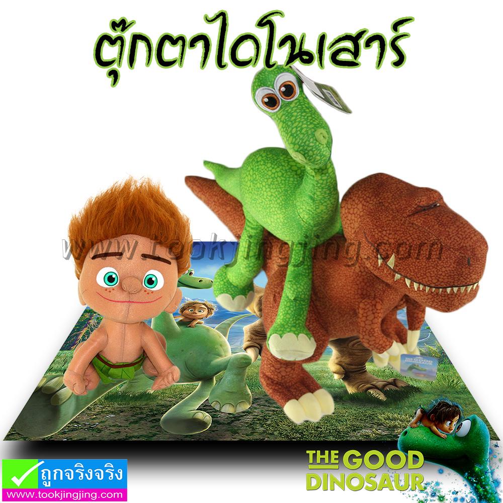 ตุ๊กตา The Good Dinosaur ลิขสิทธิ์แท้ ราคา 225-320 บาท ปกติ 960 บาท