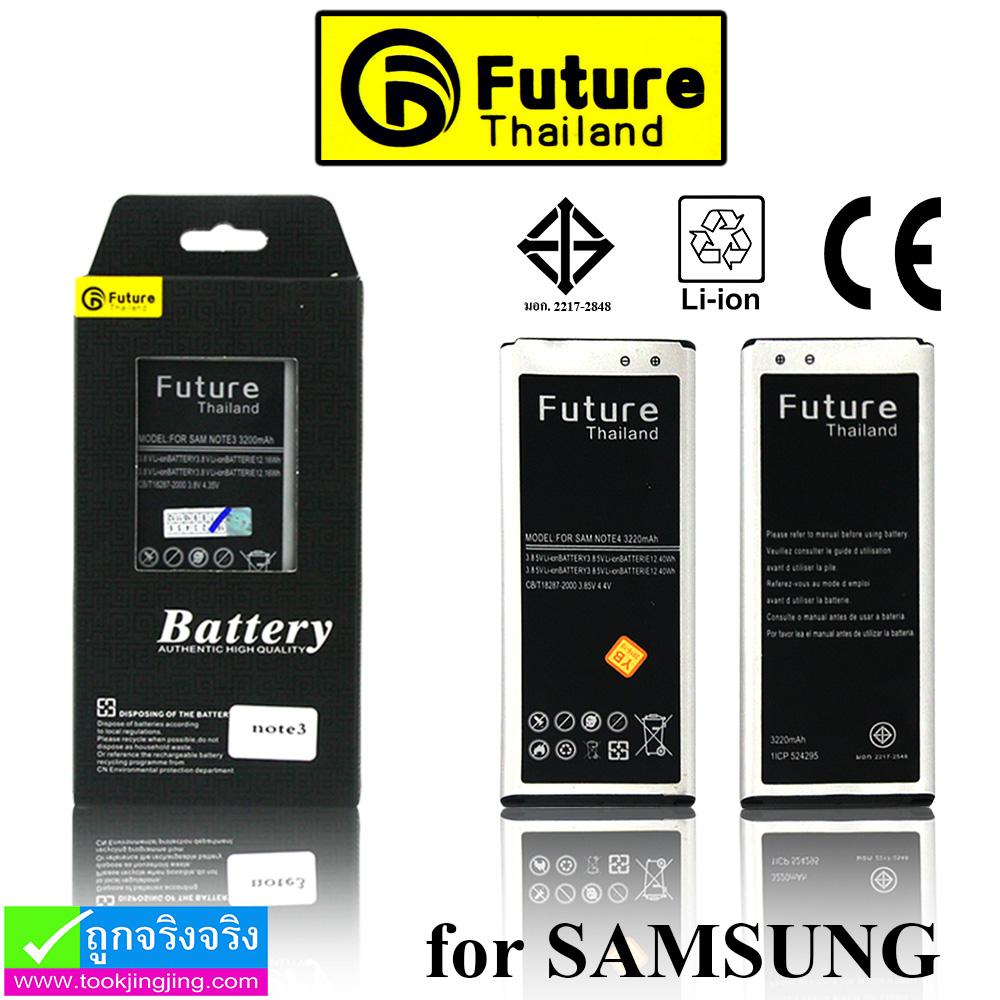 แบตเตอรี่ SAMSUNG มอก. Future Thailand