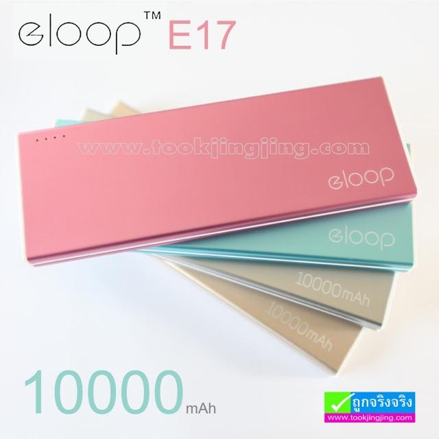 ELOOP E17 Power bank แบตสำรอง 10000 mAh ลดเหลือ 399 บาท ปกติ 1,290 บาท