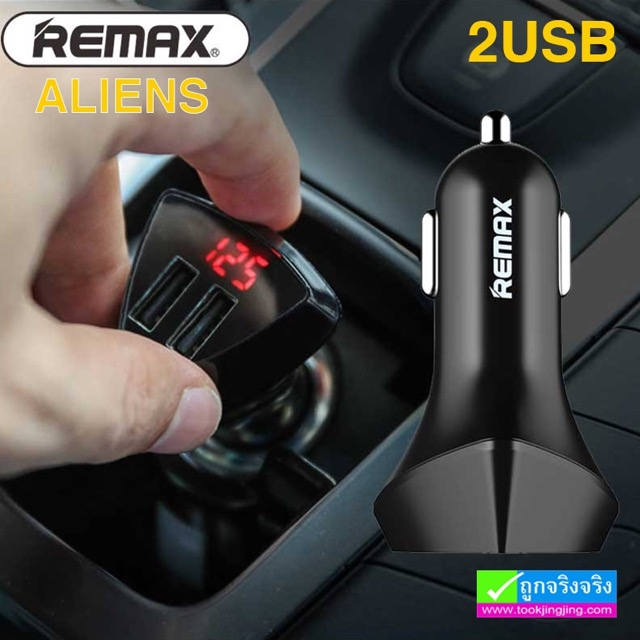 ที่ชาร์จในรถ REMAX 2 USB ALIENS LED RCC208 ราคา 139 บาท ปกติ 390 บาท