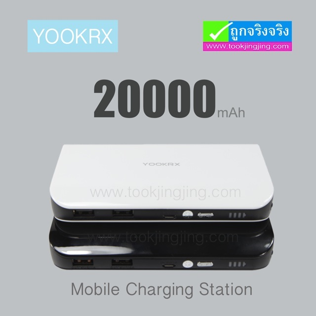 YOOKRX Power bank แบตสำรอง 20000 mAh
