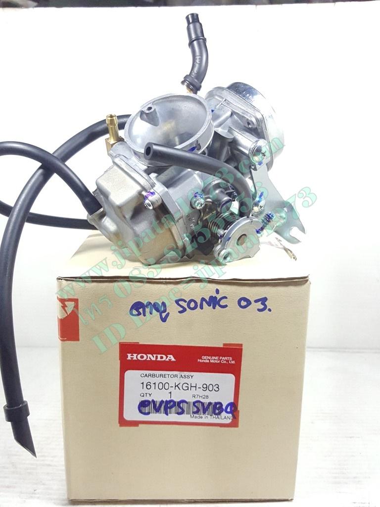 (Honda) คาร์บูเรเตอร์ Honda Sonic 125 ปี 2003 แท้