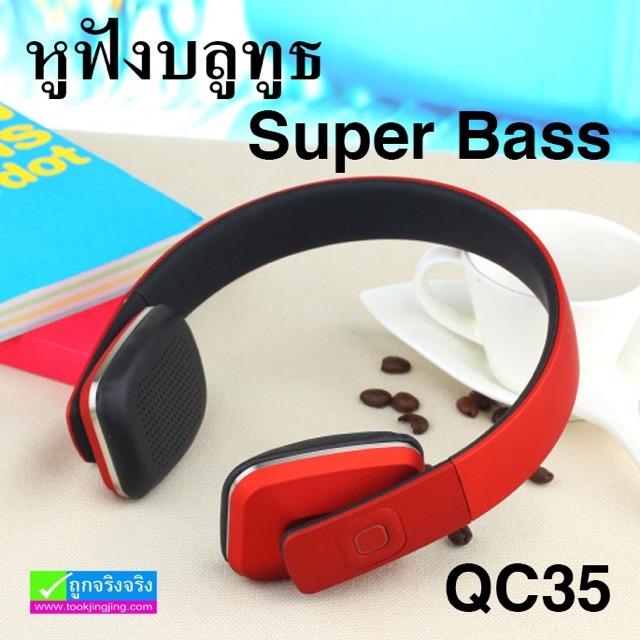 หูฟัง บลูทูธ Super Bass QC35 ราคา 350 บาท ปกติ 1,810 บาท