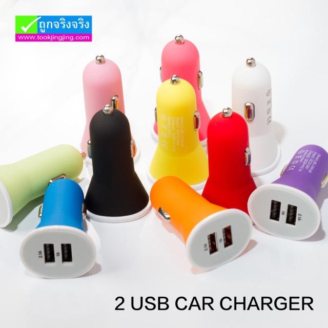 ที่ชาร์จในรถ 2 USB 1 A/2.1 A ลดเหลือ 49 บาท ปกติ 240 บาท