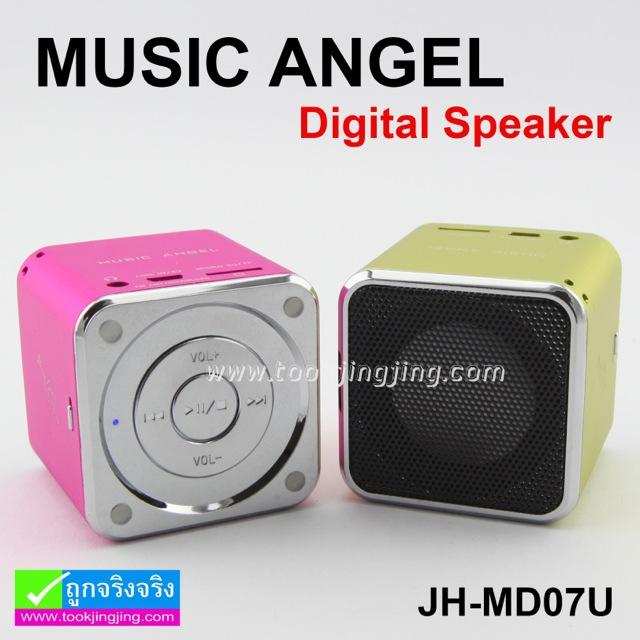 MUSIC ANGEL ลำโพง ขนาดพกพา รุ่น JH-MD07U ราคา 295 บาท ปกติ 775 บาท