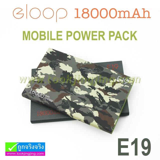 ORSEN E19 or ELOOP E19 Power bank แบตสำรอง 18000 mAh แท้ ราคา 559 บาท ปกติ 1,650 บาท