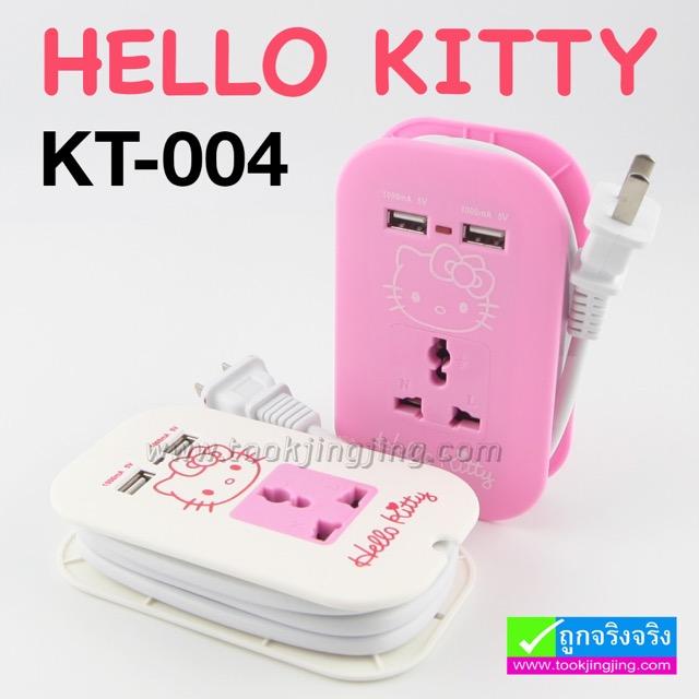ปลั๊กไฟ HELLO KITTY รุ่น KT-004 ลดเหลือ 280 บาท ปกติ 700 บาท