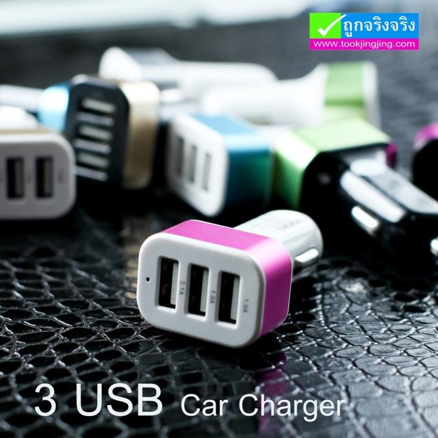 ที่ชาร์จในรถ 3 USB ราคา 69 บาท ปกติ 240 บาท