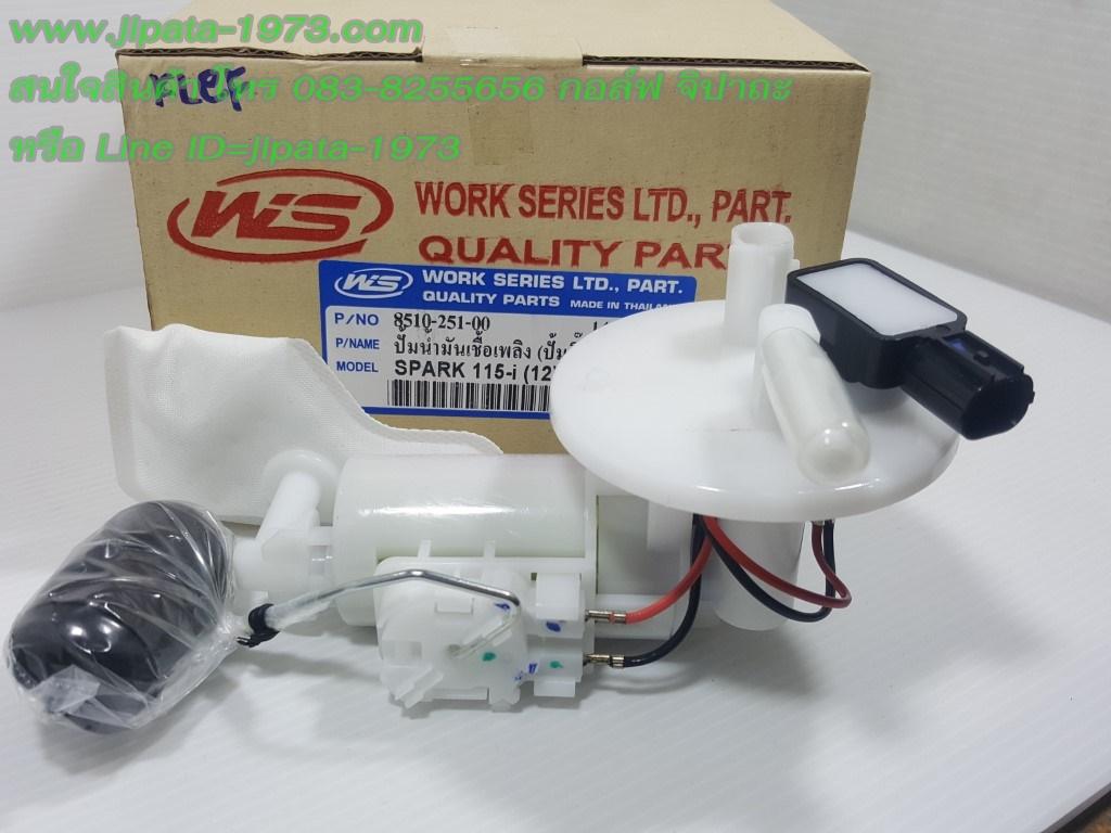 (Spark 115 i) ชุดปั๊มน้ำมันเชื้อเพลิง Yamaha Spark 115 i งานเกรดเอ
