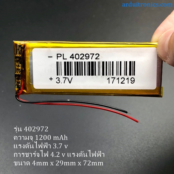 3.7V 1200mAh Lithium Battery Rechargeable Polymer (LiPo)