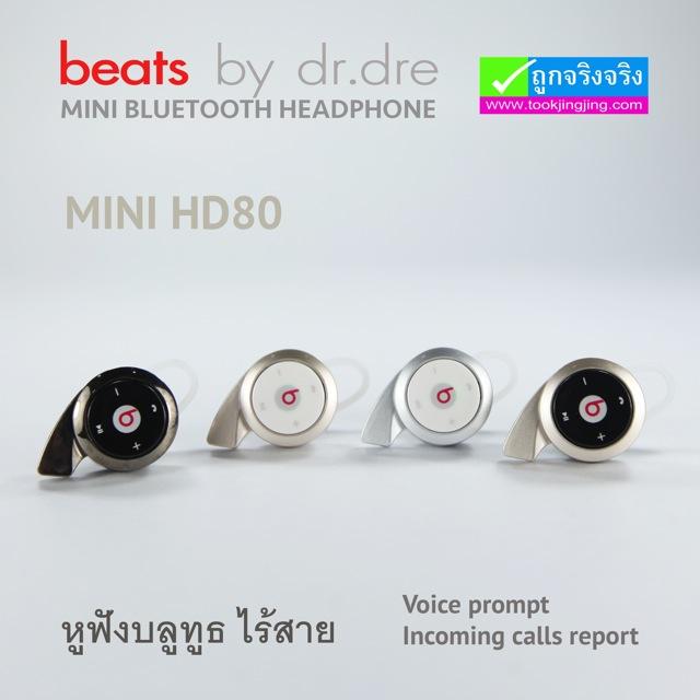 หูฟัง บลูทูธ Beats HD80 เล็กสุดๆ