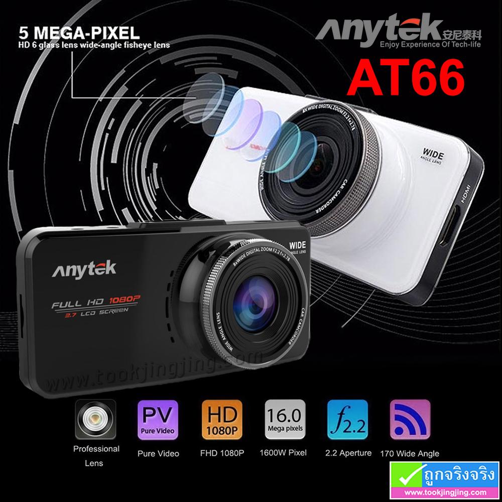 กล้องติดรถยนต์ Anytek AT66
