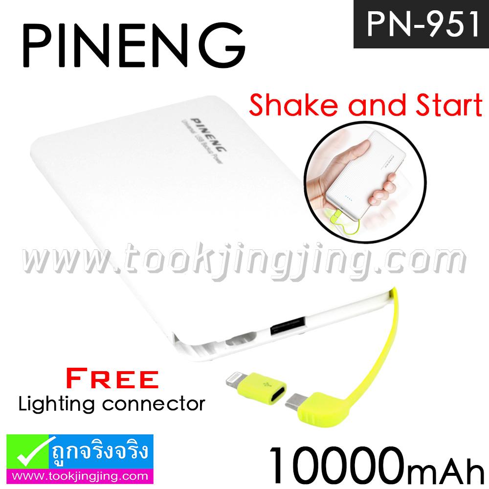 PINENG PN-951 Power bank แบตสำรอง 10000 mAh