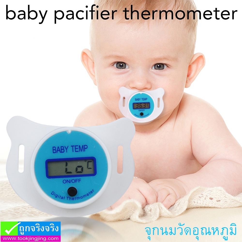 จุกนมวัดอุณหภูมิ baby pacifier thermometer ราคา 150 บาท ปกติ 375 บาท