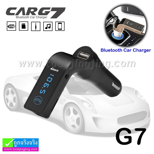 ที่ชาร์ในรถ CAR7 Bluetooth FM Car Kit