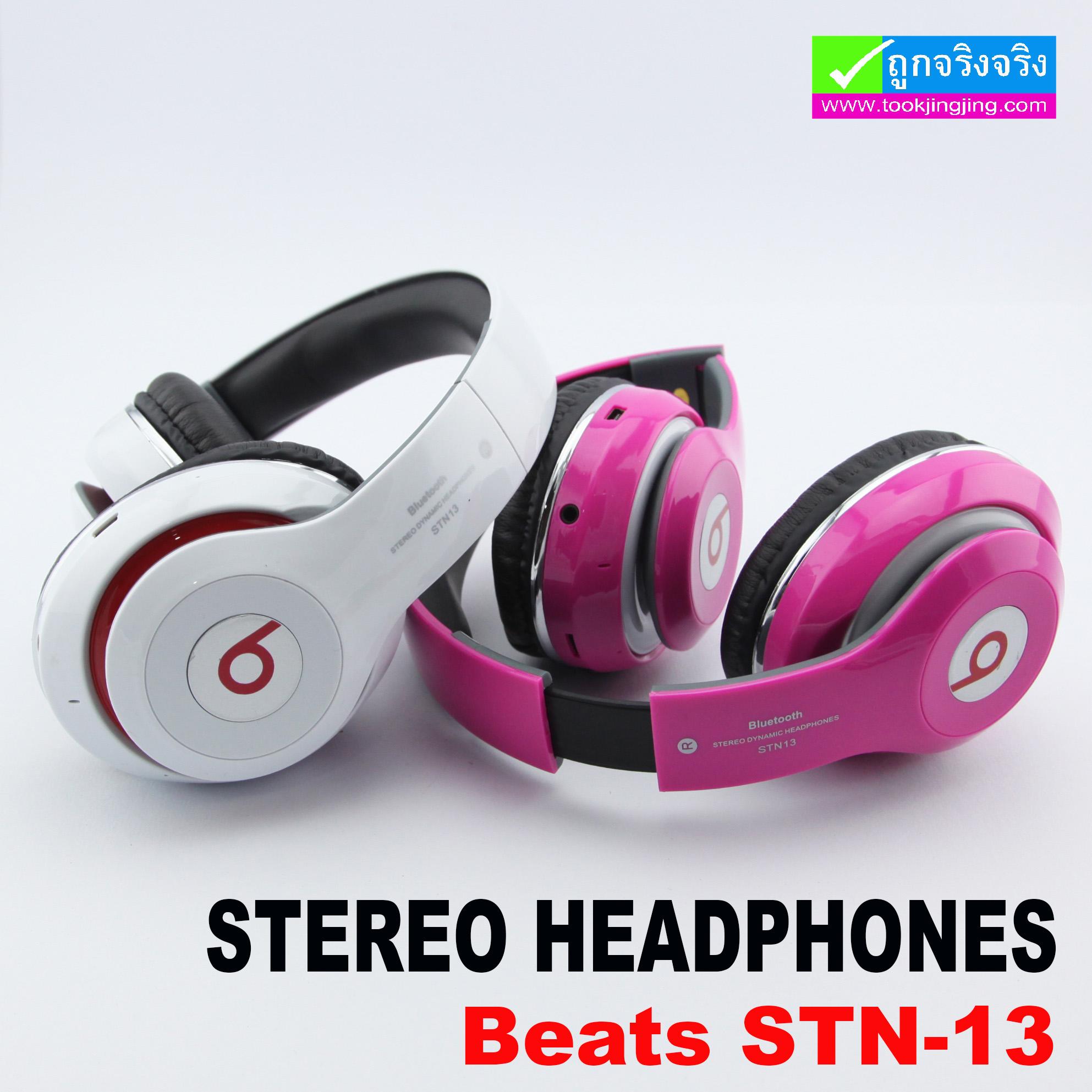 หูฟัง บลูทูธ STN - 13