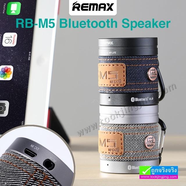 ลำโพง บลูทูธ Remax RB-M5 Bluetooth Speaker ลดเหลือ 569 บาท ปกติ 1,470 บาท