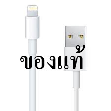 สายชาร์จ iPhone 6/6Plus/5/5s แท้ Lightning to USB Cable