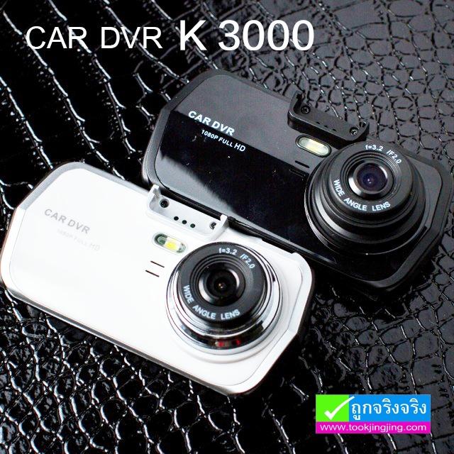 กล้องติดรถยนต์ K3000