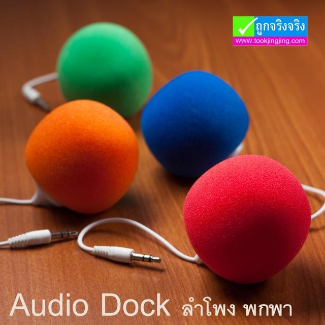 Audio Dock ลำโพง ขนาดพกพา ราคา 119 บาท ปกติ 450 บาท