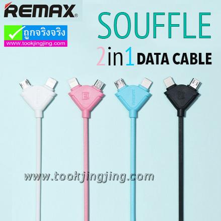 สายชาร์จ 2in1 REMAX SOUFFLE DATA CABLE รุ่น RC-031t (Micro USB/iPhone 5) ราคา 75 บาท ปกติ 190 บาท