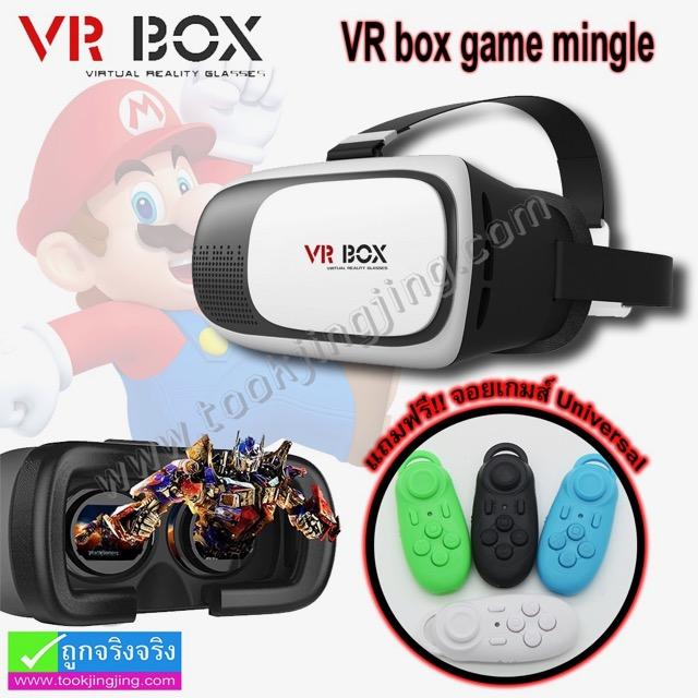 VR BOX 3D Virtual Reality Glasses + จอยเกมส์ Universal ราคา 279 บาท ปกติ 690 บาท
