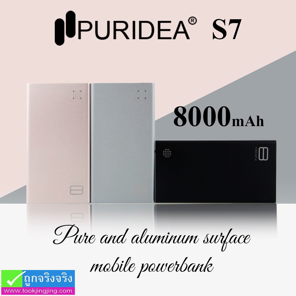 PURIDEA S7 Power bank แบตสำรอง 8000 mAh (เต็มความจุ) ราคา 340 บาท ปกติ 850 บาท