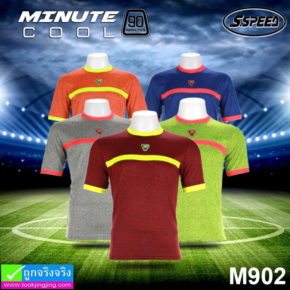 เสื้อกีฬา S SPEED M902 90 MINUTE ราคา 149-169 บาท ปกติ 710 บาท