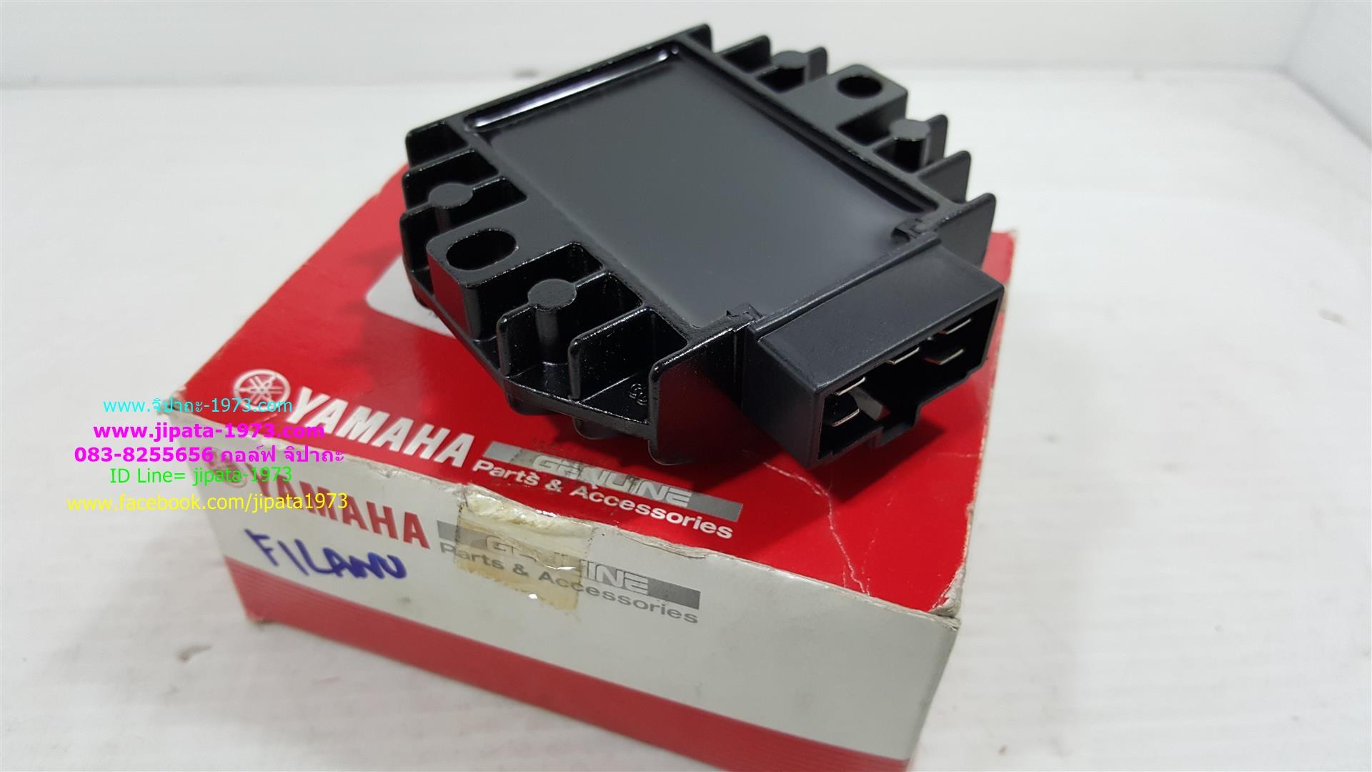 แผ่นชาร์จไฟ Yamaha Filano,Fiore แท้