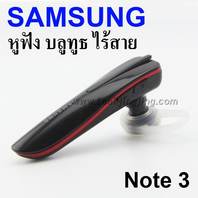 หูฟัง บลูทูธ Samsung Note 3 STEREO Headset ราคา 330 บาท ปกติ 880 บาท
