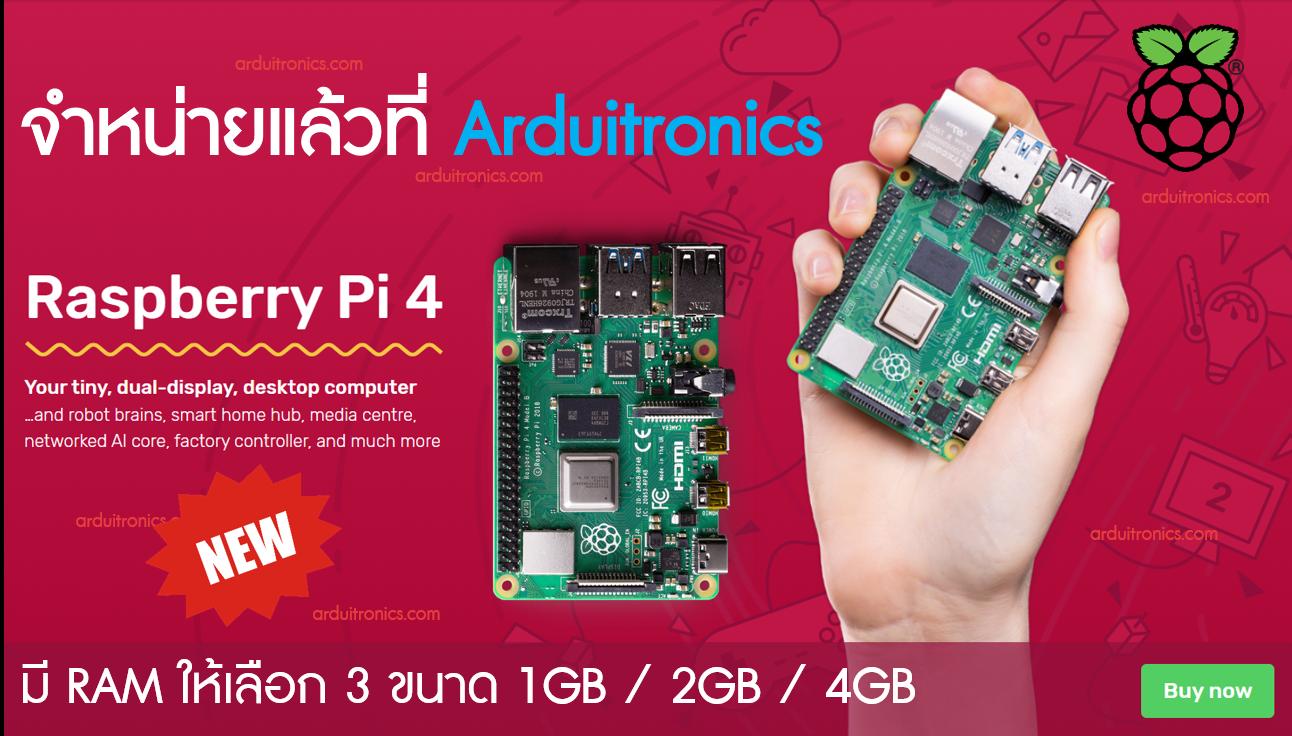 Arduino, ขาย Arduino, Arduino, Arduino Uno, Raspberry Pi