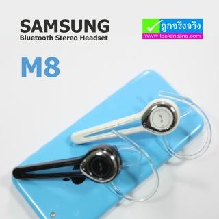 หูฟัง บลูทูธ ไร้สาย Samsung M8 Bluetooth Stereo Headset