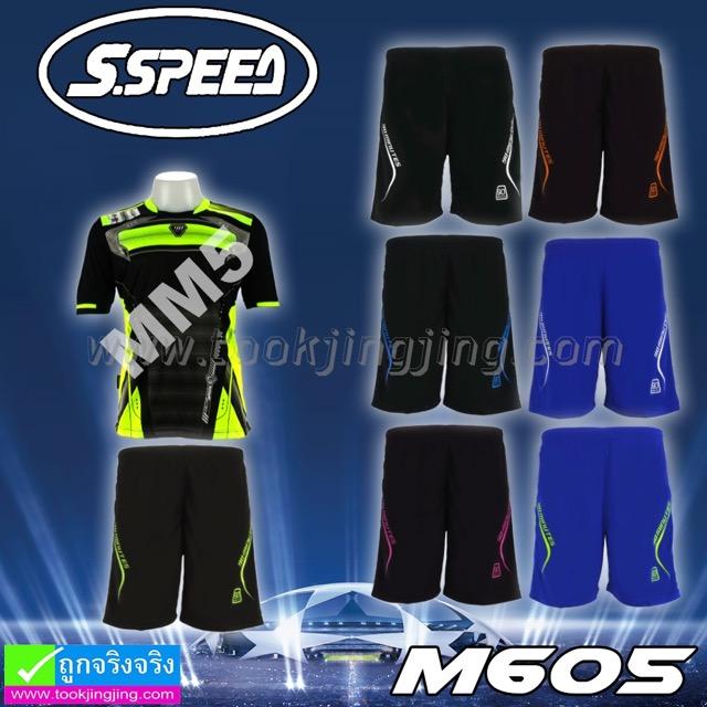 กางเกงกีฬา S SPEED M605 90 MINUTE ราคา 159 บาท ปกติ 390 บาท