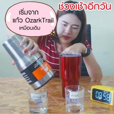 แก้ว ozark trail