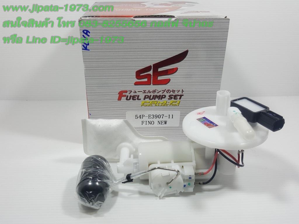 (Fino 115 i,TTX) ชุดปั๊มน้ำมันเชื้อเพลิง Yamaha Fino 115 Fi งานเกรดเอ