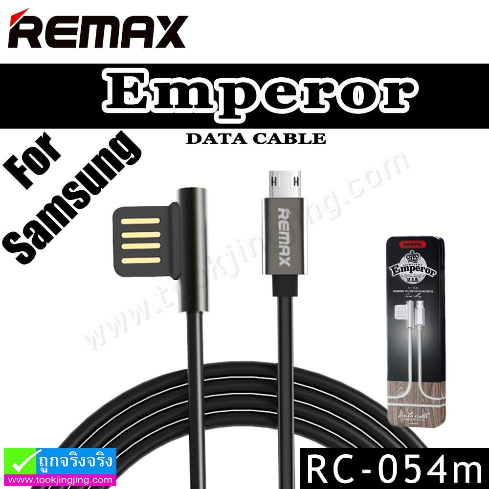 สายชาร์จ Micro REMAX Emperor RC-054m