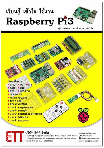 """หนังสือ """"เรียนรู้ เข้าใจ ใช้งาน Raspberry Pi3"""""""