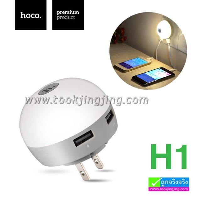 ที่ชาร์จ Hoco 2 USB H1 ราคา 235 บาท ปกติ 650 บาท