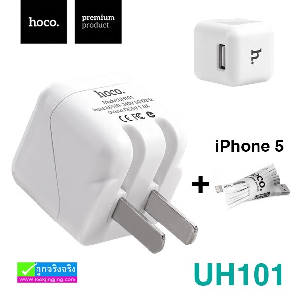 ที่ชาร์จ Hoco Premium Sets Charger + สายชาร์จ iPhone 5 UH101i (1A) ราคา 130 บาท ปกติ 325 บาท