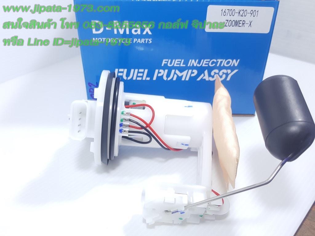(Zoomer x) ชุดปั๊มน้ำมันเชื้อเพลิง Honda Zoomer X งานเกรดเอ