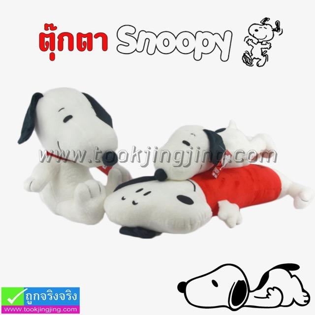 ตุ๊กตา SNOOPY ลิขสิทธิ์แท้ ราคา 190-240 บาท