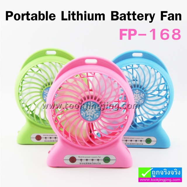 พัดลม Portable Lithium Battery Fan รุ่น FP-168 ราคา 185 บาท ปกติ 460 บาท