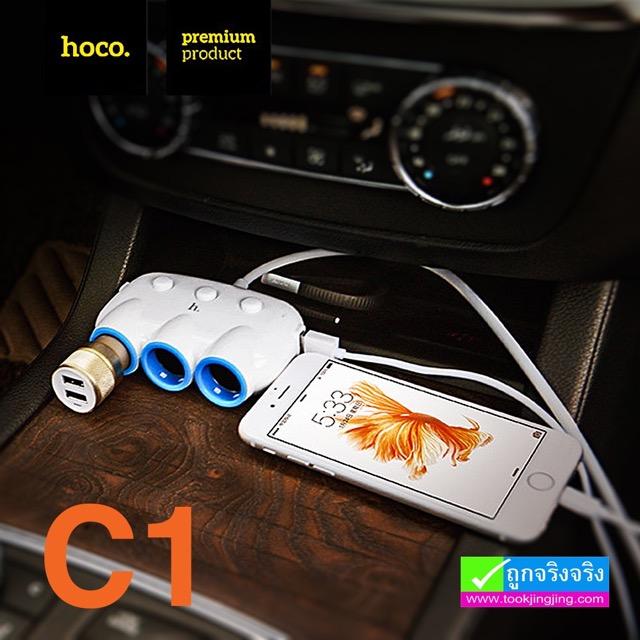 ตัวเพิ่มช่องที่จุดบุหรี่ 3 ช่อง + 2 USB Hoco C1 ราคา 169 บาท ปกติ 450 บาท