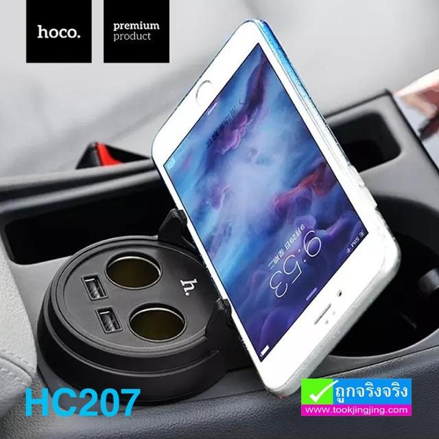 ตัวเพิ่มช่องที่จุดบุหรี่ 2 ช่อง + 2 USB Hoco HC207 ราคา 290 บาท ปกติ 725 บาท